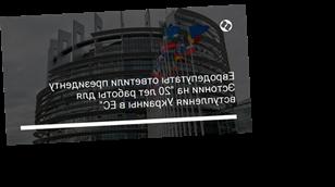 """Евродепутаты ответили президенту Эстонии на """"20 лет работы для вступления Украины в ЕС"""""""