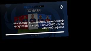 Футбольная онлайн-игра привлекла почти $700 млн. Среди инвесторов- топ-футболисты