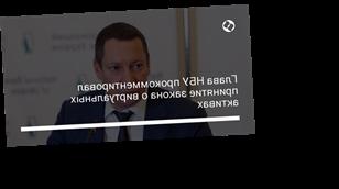 Глава НБУ прокомментировал принятие закона о виртуальных активах