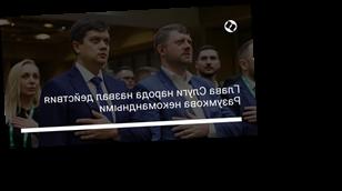Глава Слуги народа назвал действия Разумкова некомандными