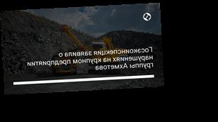 Госэкоинспекция заявила о нарушениях на крупном предприятии группы Ахметова