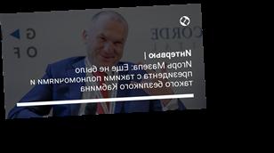 Игорь Мазепа: Еще не было президента с такими полномочиями и такого безликого Кабмина
