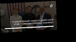 Илон Маск показал SpaceX внуку и правнуку Сергея Королева – фото