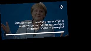 К Путину негативно относятся 80% украинцев, наиболее популярна Меркель – опрос Рейтинга