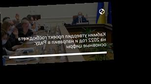 Кабмин утвердил проект госбюджета на 2022 год и направил в Раду: основные цифры