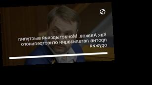 Как Аваков. Монастырский выступил против легализации огнестрельного оружия