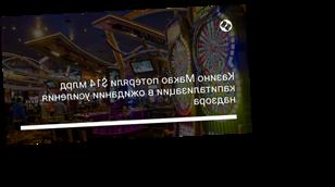 Казино Макао потеряли $14 млрд капитализации в ожидании усиления надзора