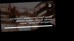 """Киану Ривз с резиновым утенком на голове. Вышел первый трейлер четвертой """"Матрицы"""": видео"""