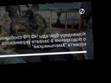 """Командиру бригады ЧФ РФ сообщили о подозрении в захвате украинского корвета """"Хмельницкий"""""""