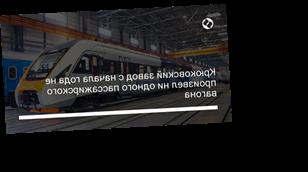 Крюковский завод с начала года не произвел ни одного пассажирского вагона
