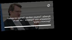 """Кулеба: Только сейчас Запад начинает понимать, что Украина – не часть """"русского мира"""""""