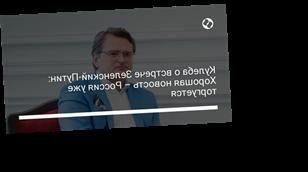 Кулеба о встрече Зеленский-Путин: Хорошая новость – Россия уже торгуется