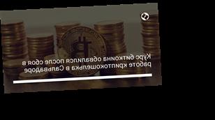 Курс биткоина обвалился после сбоя в работе криптокошелька в Сальвадоре