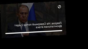 Лавров: На Северный поток-2 идет фронтальная атака