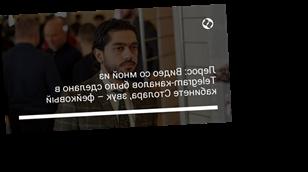 Лерос: Видео со мной из Telegram-каналов было сделано в кабинете Столара, звук – фейковый