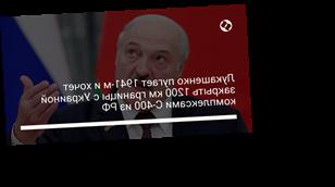 Лукашенко пугает 1941-м и хочет закрыть 1200 км границы с Украиной комплексами С-400 из РФ