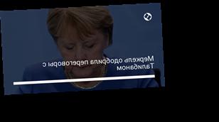 Меркель одобрила переговоры с Талибаном