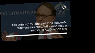 Минских соглашений неслучайно нет в заявлении Байдена-Зеленского: экс-посол США в России