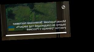 Монастырский: Зеленский поставил задачу за следующий год закрыть участок границы с Россией