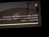 NASA зафиксировало три сильных землетрясения на Марсе. Одно из них длилось 1,5 часа