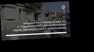 На Крите произошло сильное землетрясение, СМИ сообщают о разрушениях и пострадавших: видео