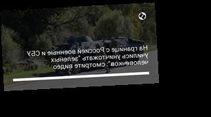 """На границе с Россией военные и СБУ учились уничтожать """"зеленых человечков"""": смотрите видео"""