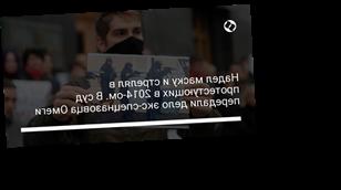 Надел маску и стрелял в протестующих в 2014-ом. В суд передали дело экс-спецназовца Омеги
