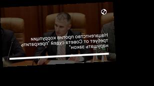 """Нацагентство против коррупции требует от Совета судей """"прекратить нарушать закон"""""""