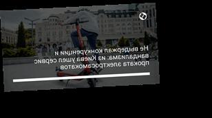 Не выдержал конкуренции и вандализма: из Киева ушел сервис проката электросамокатов