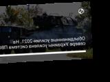 Объединенные усилия-2021. На севере Украины усилена система ПВО
