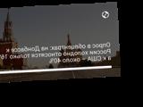 Опрос в облцентрах: на Донбассе к России холодно относятся только 16%, а к США – около 40%