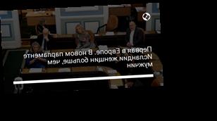 Первая в Европе. В новом парламенте Исландии женщин больше, чем мужчин