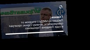 Письмо из МИДа с отказом от суверенитета: почему Суркис проиграл в суде Лондона Порошенко