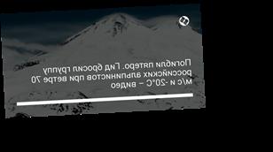 Погибли пятеро. Гид бросил группу российских альпинистов при ветре 70 м/с и -20°С – видео