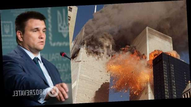 После терактов в США поняли, что произойти может что угодно, – Климкин
