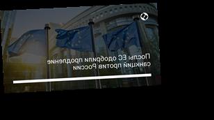 Послы ЕС одобрили продление санкций против России
