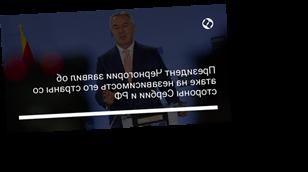 Президент Черногории заявил об атаке на независимость его страны со стороны Сербии и РФ