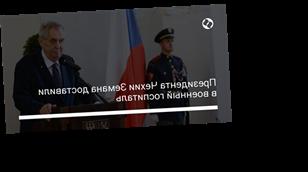Президента Чехии Земана доставили в военный госпиталь