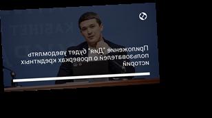 """Приложение """"Дия"""" будет уведомлять пользователей о проверках кредитных историй"""