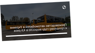 Производство автомобилей в Украине к прошлому году выросло в 4,6 раза