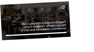 Рада отказалась просить США предоставить Украине статус основного союзника вне НАТО