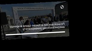 Речной вокзал в Киеве сдали в аренду американскому университету