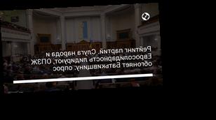 Рейтинг партий. Слуга народа и Евросолидарность лидируют, ОПЗЖ обгоняет Батькивщину: опрос