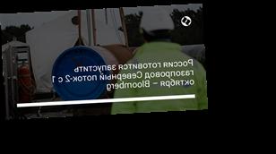 Россия готовится запустить газопровод Северный поток-2 с 1 октября – Bloomberg