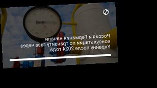 Россия и Германия начали консультации по транзиту газа через Украину после 2024 года