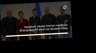 Шуфрич купил канал бывших работников из пула Медведчука