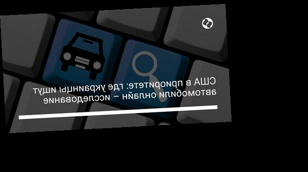 США в приоритете: где украинцы ищут автомобили онлайн – исследование