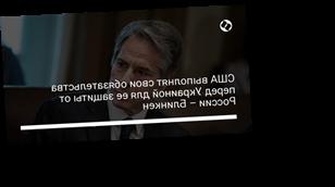 США выполнят свои обязательства перед Украиной для ее защиты от России – Блинкен