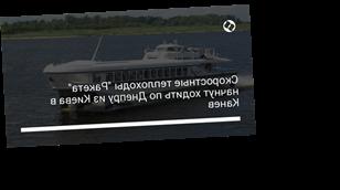 """Скоростные теплоходы """"Ракета"""" начнут ходить по Днепру из Киева в Канев"""