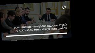 Слуга народа соберется на большое совещание с участием Зеленского